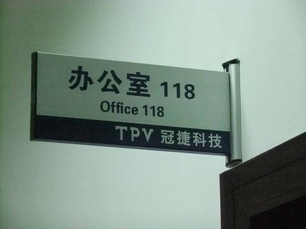 办公室标识牌 - 翔安广告